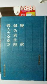 四库医学丛书------《《医说 针灸资生经 妇人大全良方》----(布面精装影印本 仅印1800册)