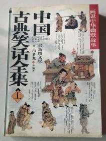 中国古典笑话全集(上下册)