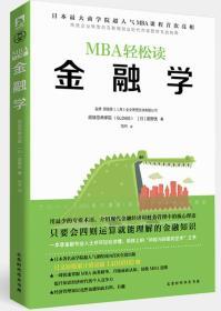 金融学/MBA轻松读