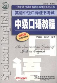 上海外语口译证书培训与考试系列丛书·英语中级口译证书考试:中级口语教程(第4版)