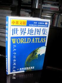 《多林·金得斯利世界地图集》(中英文版)成都地图出版社