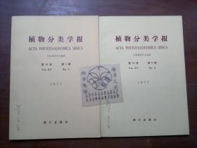 植物分类学报 1977第15卷第1.2期