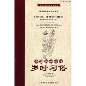中国民间崇拜:岁时习俗
