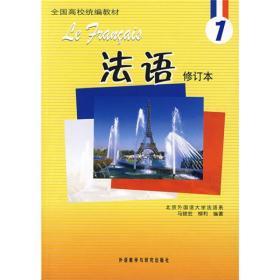 二手法语1 修订本 马晓宏 外语教学与研究出版社9787560066325