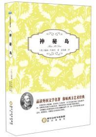 阳光阅读:经典珍藏系列—神秘岛
