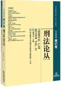 刑法论丛(2014年第1卷 总第37卷)