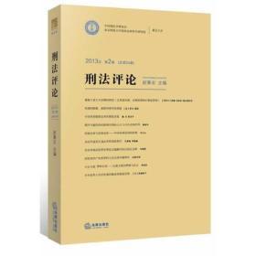 刑法评论(2013年第2卷 总第24卷)