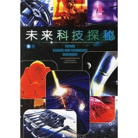 未来科技探秘(B卷)