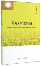 外国文学研究丛书:英美文学戏仿研究