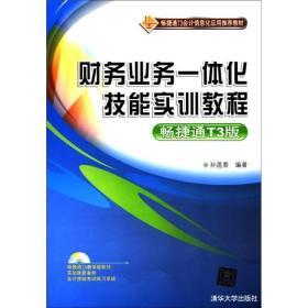 财务业务一体化技能实训教程:畅捷通T3版