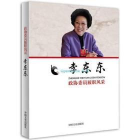 政协委员履职风采·李东东