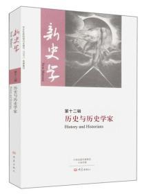新史学:历史与历史学家(第十二辑)