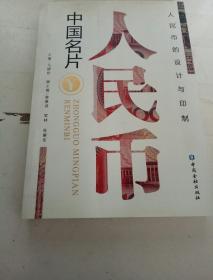中国名片、人民币D一6