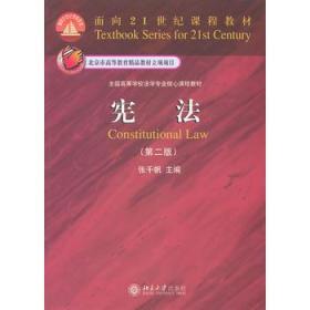 宪法 正版 张千帆 9787301187371 北京大学出版社 正品书店