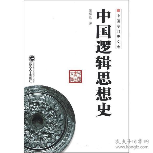 中国专门史文库:中国逻辑思想史
