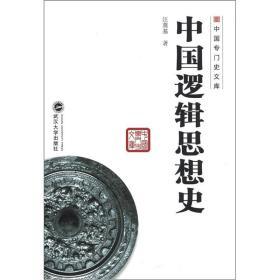 中国专门史文库:中国逻辑思想史武汉大学汪奠基9787307097575