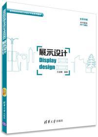 展示设计/高等院校情况艺术设计专业系列教材