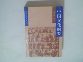 中国文化纲要