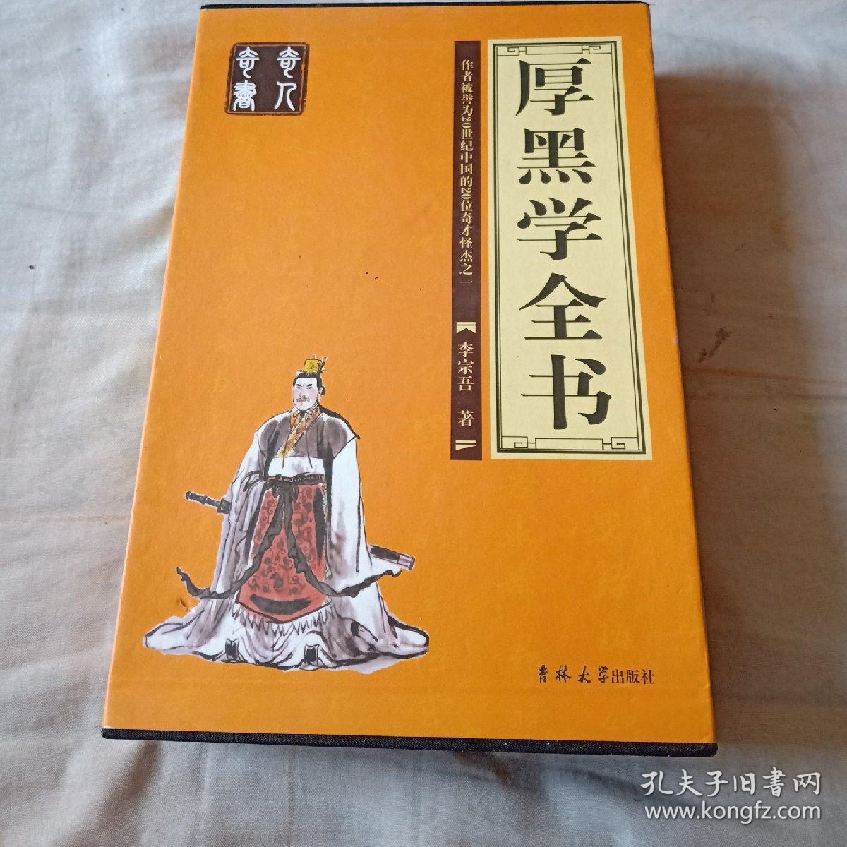 厚黑学全书(全四册)