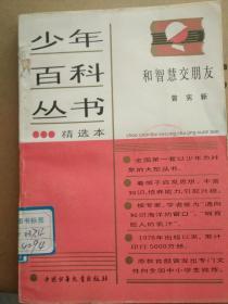 少年百科丛书精选本66——和智慧交朋友