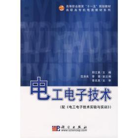 电工电子技术实验与实训 邢江勇 蒙树森 科学出版社 9787030196422