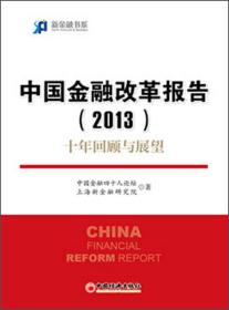 中国金融改革报告
