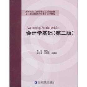 会计学基础 刘海云 第二版 9787566302687 对外经济贸易大学出版社