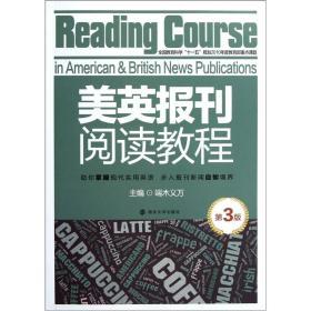 二手美英报刊阅读教程(第3版) 端木义万主编 南京大学出版社