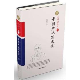 现货-民国大师文库:中国考试制度史(精装索引版)