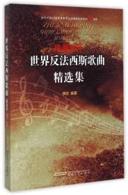 珍爱和平:世界反法西斯歌曲精选集