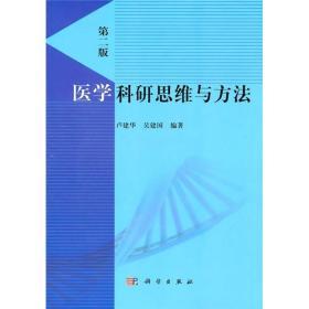 医学科研思维与方法 9787030300256