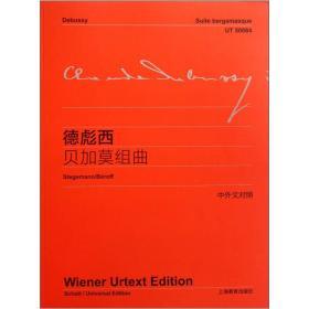 新书--德彪西贝加莫组曲(中外文对照)