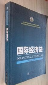 国际经济法 张庆麟 9787307131378