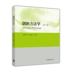 创新方法学 正版 刘燕华 李孟刚 9787040418033 高等教育出版社 正品书店