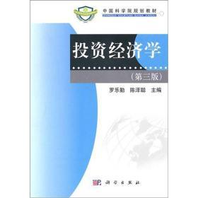 投资经济学第三3版罗乐勤陈泽聪科学出版社9787030300348