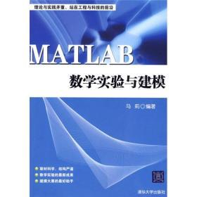 正版MATLAB数学实验与建模马莉清华大学出版社9787302215271