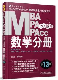 MBA、MPA、MPAcc联考:数学分册