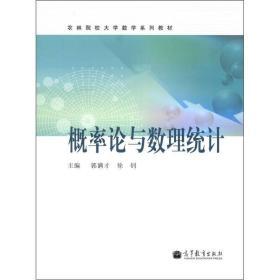 农林院校大学数学系列教材:概率论与数理统计