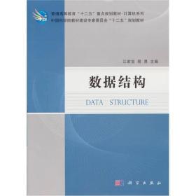正版数据结构-普通高等教育十二五重点规划教材计算机系列ZB9787030306609-满168元包邮,可提供发票及清单,无理由退换货服务
