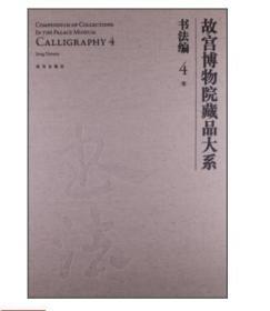 【正版未拆封】故宫博物院藏品大系·书法编4:宋