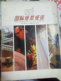 《国际纸浆纸张 1986.10 中文版第六卷 第二期》生产特种纸张是投资新建纸机的强大后盾、动力厂采用控制是节能之路、用废纸生产高质量纸张....