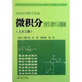 经济应用数学基础1:微积分全程学习指导与习题精解(人大三版)
