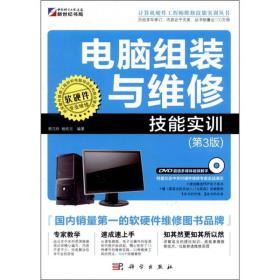电脑组装与维修技能实训(第3版)