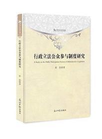 行政立法公众参与制度研究【塑封】