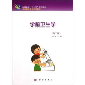 學前衛生學(第2版)