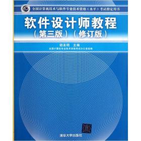 特价~软件设计师教程(第三版)修订版 9787302266617