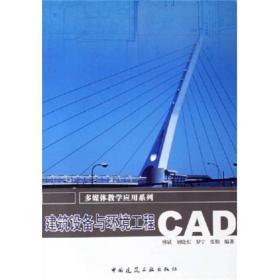 建筑設備與環境工程CAD
