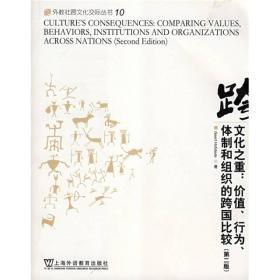 文化之重:价值、行为、体制和组织的跨国比较
