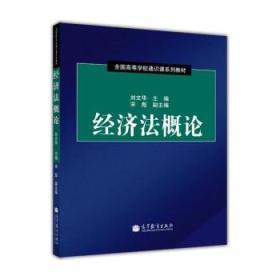 经济法概论 正版 刘文华 9787040341836 高等教育出版社 正品书店