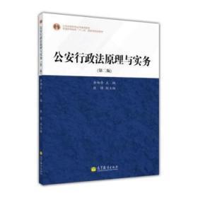 公安行政法原理与实务-(第二版) 正版 余湘青,殷倩 9787040382440 高等教育出版社 正品书店